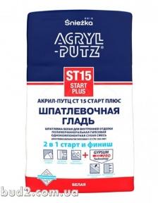 Шпаклевка Акрил-Путц ST-10 (ACRYL-PUTZ) старт+финиш 2 в 1 (20кг)