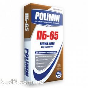 Клей для газобетона Polimin (Полимин) ПБ-65 БЕЛЫЙ  (25кг)