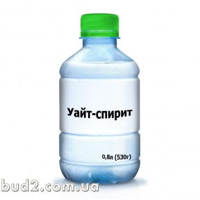 Уайт-спирит 0,8л (530гр)