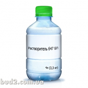 Растворитель 647 БП  4л (3,3 кг)