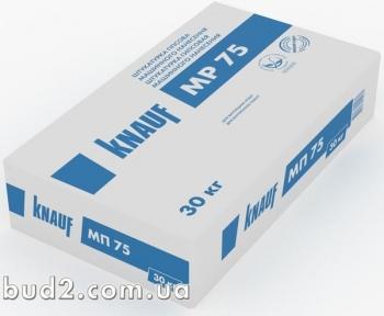 Штукатурка КНАУФ МП 75 (KNAUF MP-75) (Молдова БЕЛАЯ) (30кг)