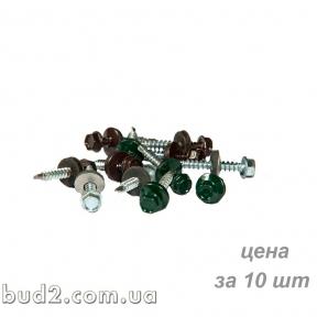 Саморез кровельный 4,8х35 зеленый №6005 (250шт)